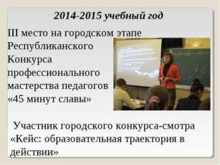 2014-2015 учебный год III место на городском этапе Республиканского Конкурса