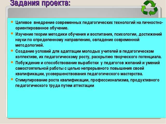 Задания проекта: Целевое внедрение современных педагогических технологий на...