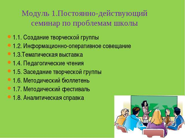 1.1. Создание творческой группы 1.2. Информационно-оперативное совещание 1.3...