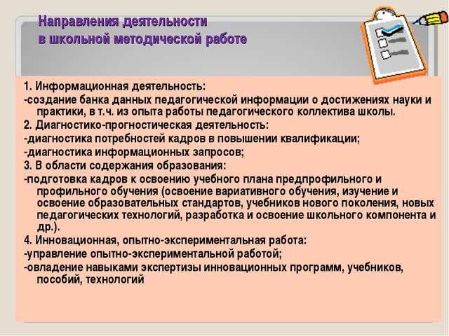 Направления деятельности в школьной методической работе 1. Информационная дея...