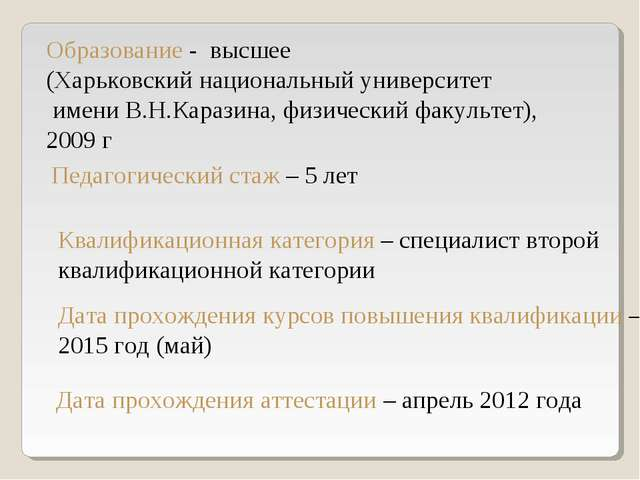 Образование - высшее (Харьковский национальный университет имени В.Н.Каразина...