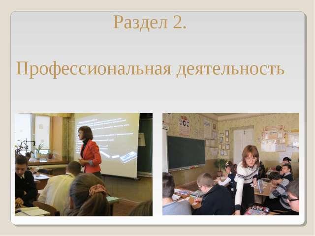 Раздел 2. Профессиональная деятельность