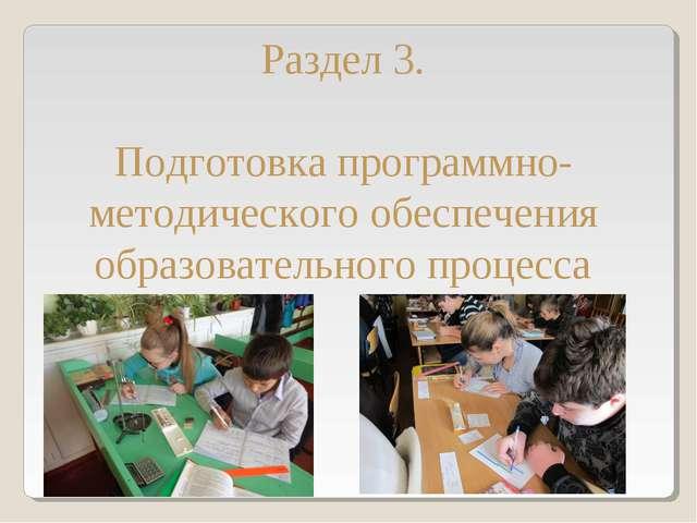 Раздел 3. Подготовка программно-методического обеспечения образовательного пр...