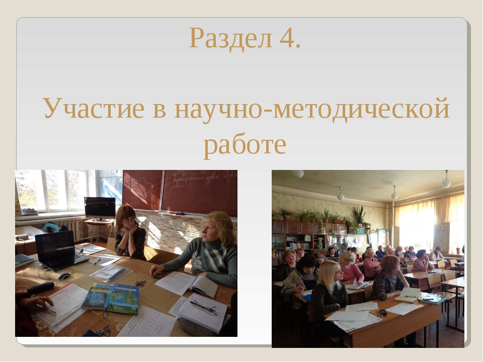 Раздел 4. Участие в научно-методической работе