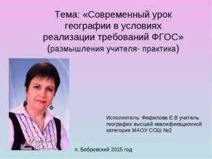 Тема: «Современный урок географии в условиях реализации требований ФГОС» (раз