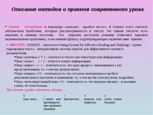 Описание методов и приемов современного урока Прием «Фишбоун» в переводе озн