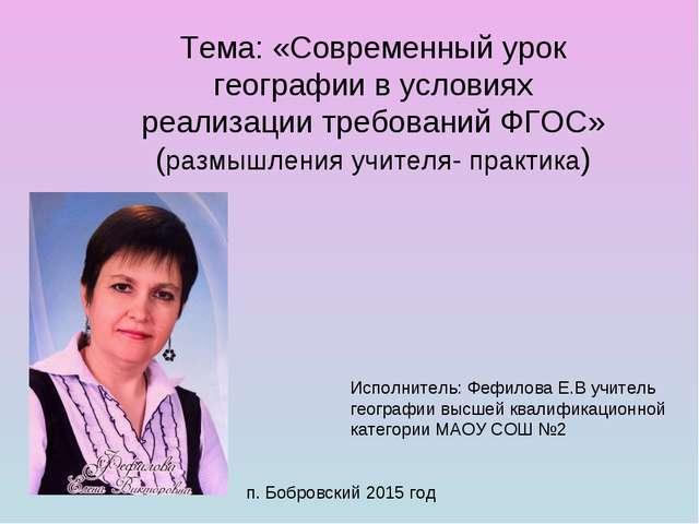 Тема: «Современный урок географии в условиях реализации требований ФГОС» (раз...