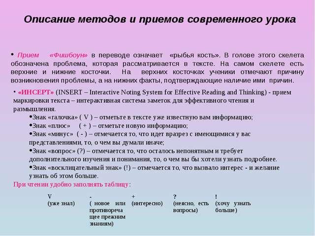 Описание методов и приемов современного урока Прием «Фишбоун» в переводе озн...
