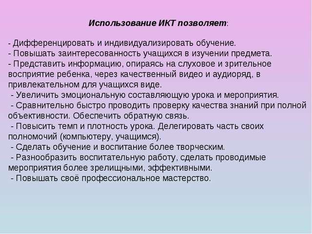 Использование ИКТ позволяет: - Дифференцировать и индивидуализировать обучени...