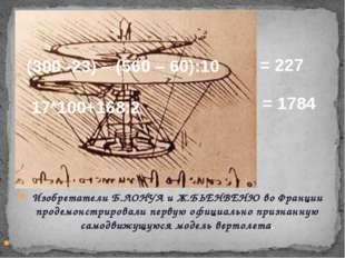 Изобретатели Б.ЛОНУА и Ж.БЬЕНВЕНЮ во Франции продемонстрировали первую официа