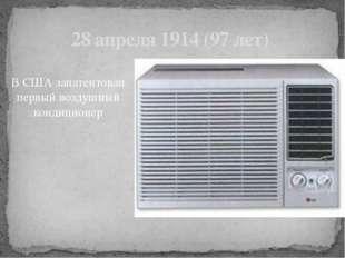 В США запатентован первый воздушный кондиционер 28 апреля 1914 (97 лет)