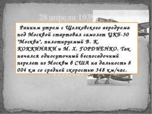 1248:1248 3123:347 1626:542 1449:161 28 апреля 1939 года Ранним утром с Щелко