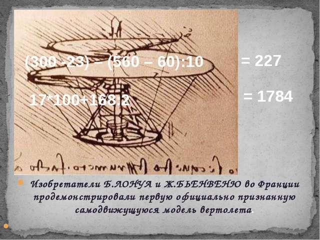 Изобретатели Б.ЛОНУА и Ж.БЬЕНВЕНЮ во Франции продемонстрировали первую официа...