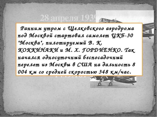 1248:1248 3123:347 1626:542 1449:161 28 апреля 1939 года Ранним утром с Щелко...