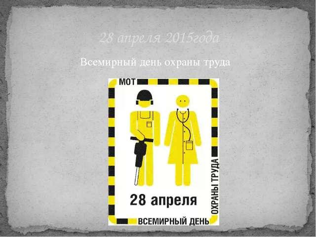 Всемирный день охраны труда 28 апреля 2015года