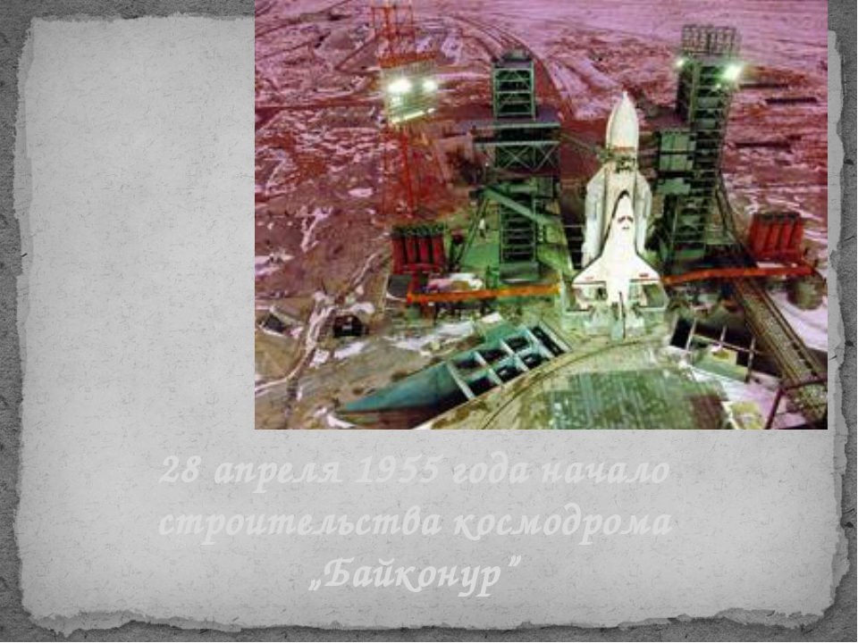 """28 апреля 1955 года начало строительства космодрома """"Байконур"""""""