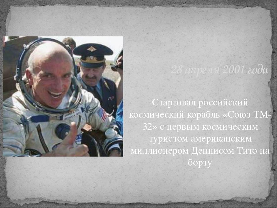 Стартовал российский космический корабль «Союз ТМ-32» с первым космическим ту...