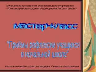 Муниципальное казенное образовательное учреждение «Александровская средняя об