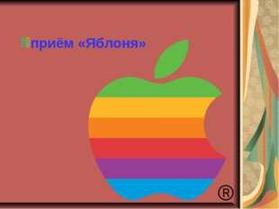 приём «Яблоня»