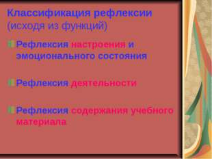 Классификация рефлексии (исходя из функций) Рефлексия настроения и эмоционал