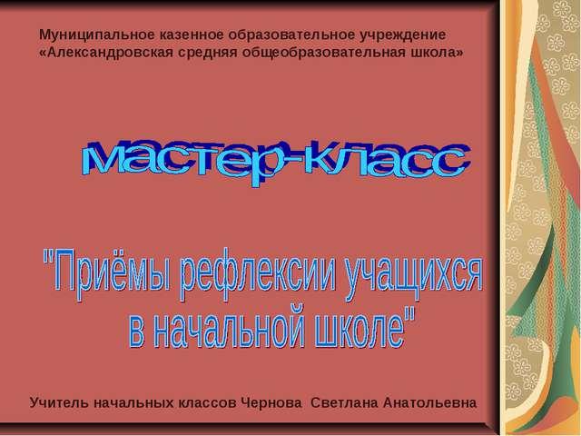 Муниципальное казенное образовательное учреждение «Александровская средняя об...