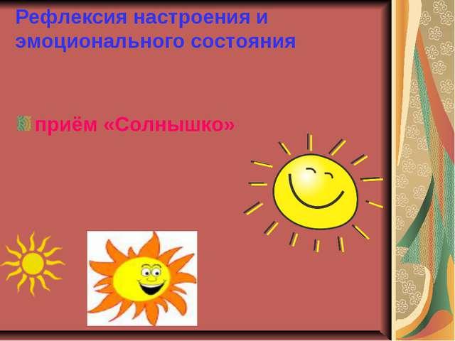 Рефлексия настроения и эмоционального состояния приём «Солнышко»