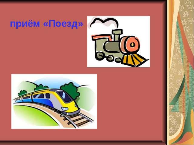приём «Поезд»