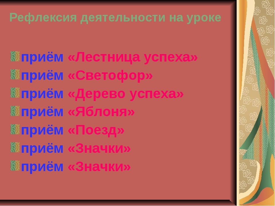 Рефлексия деятельности на уроке приём «Лестница успеха» приём «Светофор» приё...