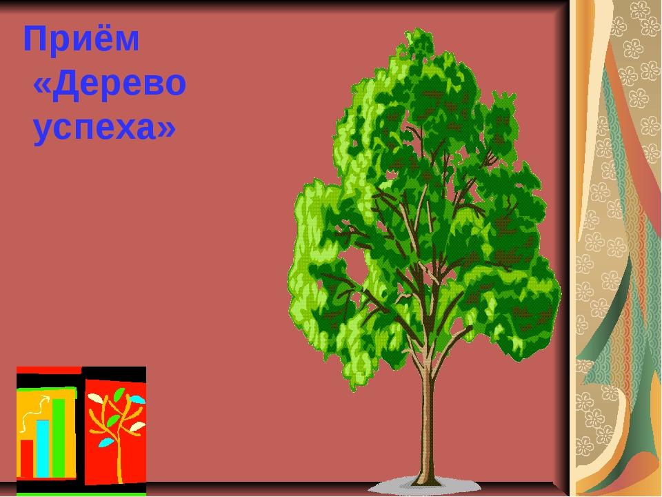 Приём «Дерево успеха»