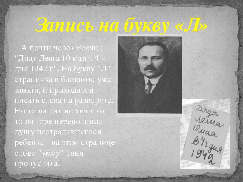 Блокадный дневник Тани Савичевой Записная книжка