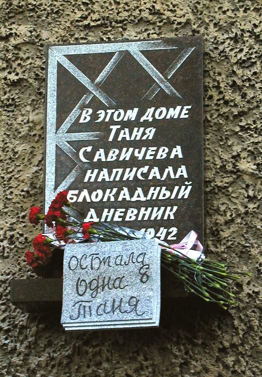 Мемориальная доска, посвященная Тане Савичевой. / Выполненные проекты / Создание мемориальных досок и памятных знаков / Деятельн