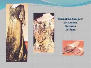 Вышивка бисером на платье. Костюм 19 века.