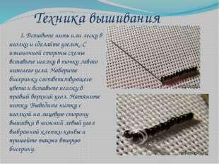 Техника вышивания 1. Вставьте нить или леску в иголку и сделайте узелок. С из