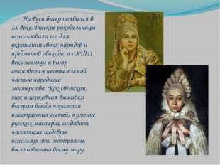 На Руси бисер появился в IX веке. Русские рукодельницы использовали его для у