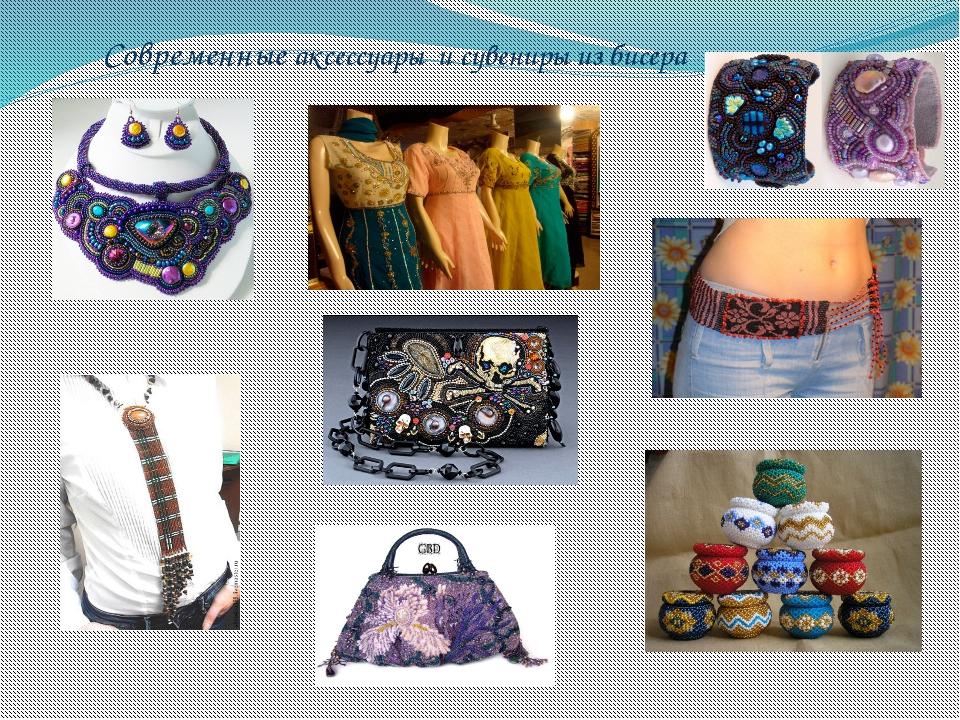 Современные аксессуары и сувениры из бисера