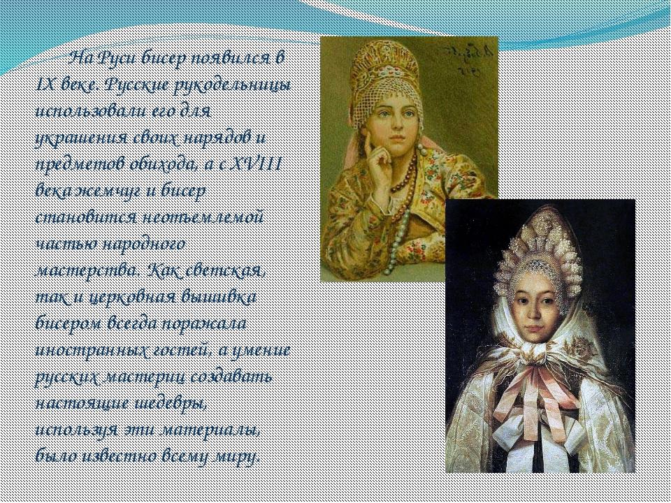 На Руси бисер появился в IX веке. Русские рукодельницы использовали его для у...