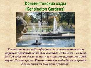 Кенсингтонские сады (Kensington Gardens) Кенсингтонские сады оформились в сам