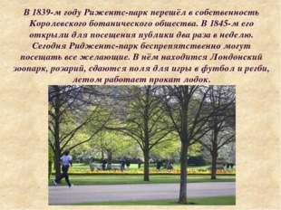 В 1839-м году Рижентс-парк перешёл в собственность Королевского ботанического