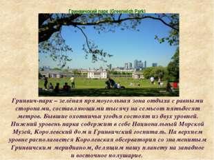 Гринвичский парк (Greenwich Park) Гринвич-парк – зелёная прямоугольная зона о