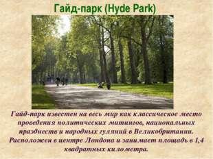 Гайд-парк (Hyde Park) Гайд-парк известен на весь мир как классическое место п
