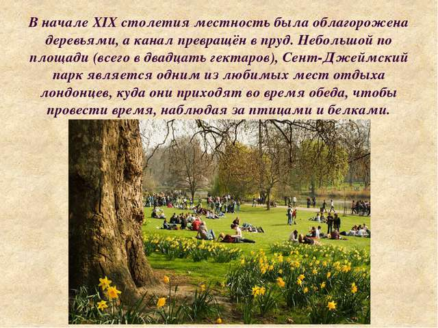 В начале XIX столетия местность была облагорожена деревьями, а канал превращё...