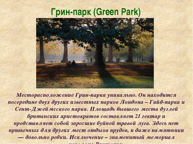 Грин-парк (Green Park) Месторасположение Грин-парка уникально. Он находится п...
