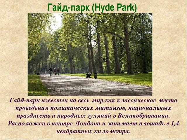 Гайд-парк (Hyde Park) Гайд-парк известен на весь мир как классическое место п...