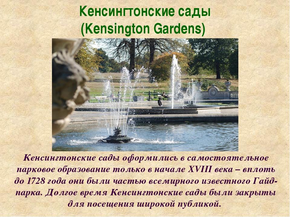 Кенсингтонские сады (Kensington Gardens) Кенсингтонские сады оформились в сам...