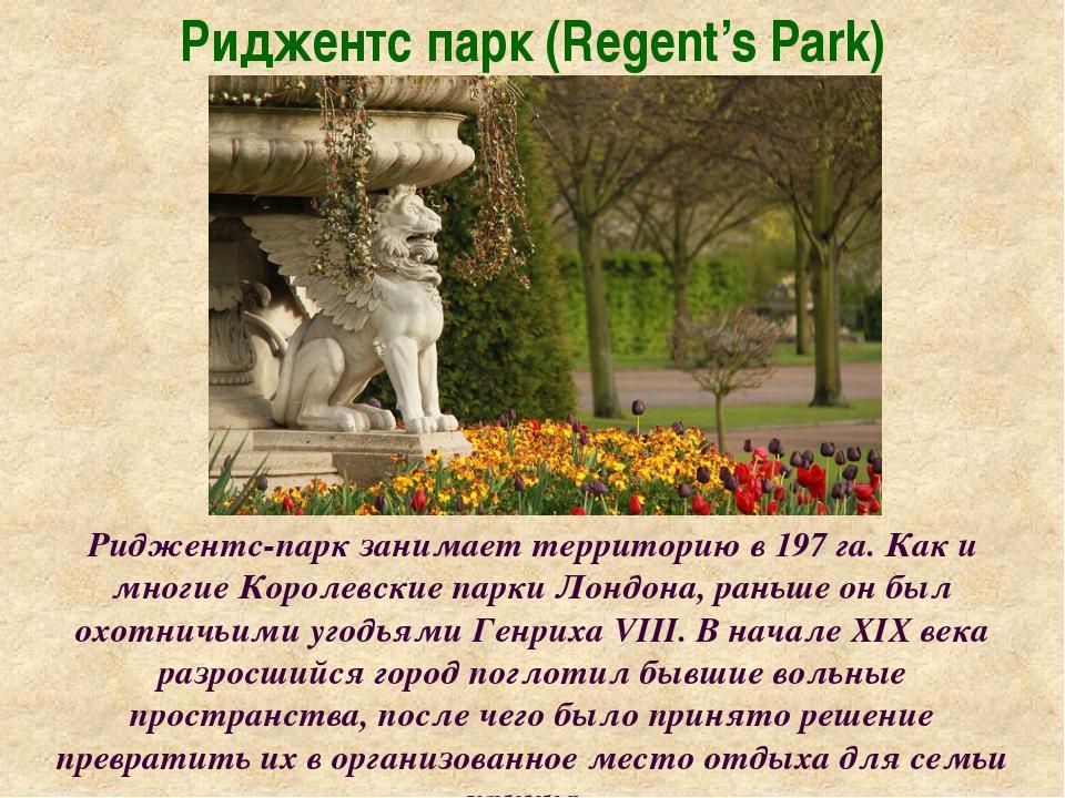 Риджентс парк (Regent's Park) Риджентс-парк занимает территорию в 197 га. Как...