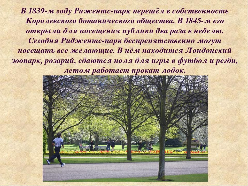 В 1839-м году Рижентс-парк перешёл в собственность Королевского ботанического...