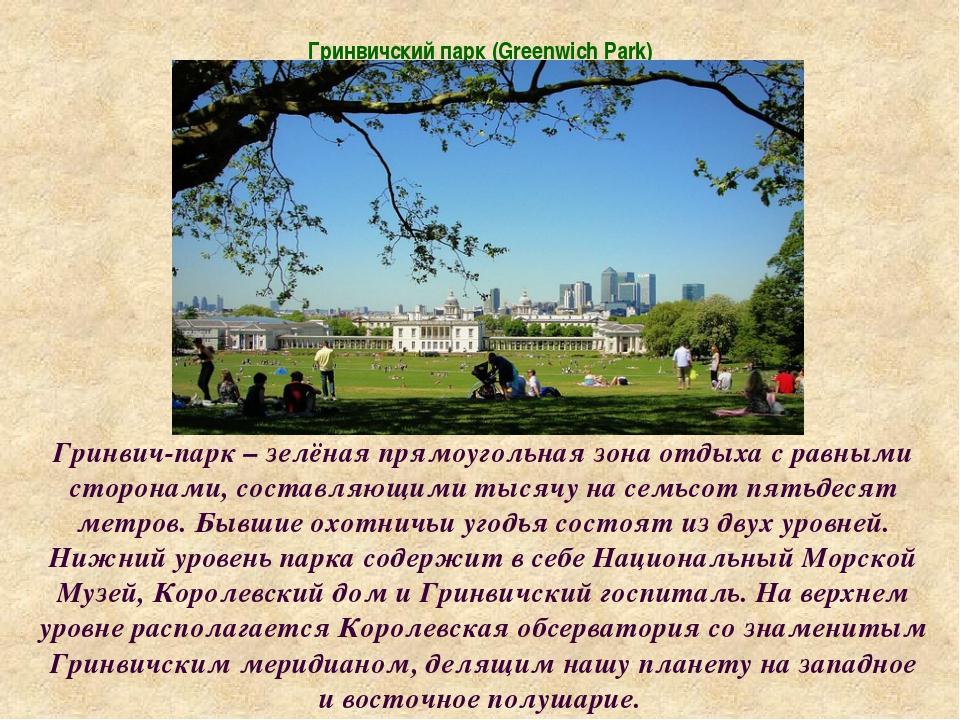 Гринвичский парк (Greenwich Park) Гринвич-парк – зелёная прямоугольная зона о...