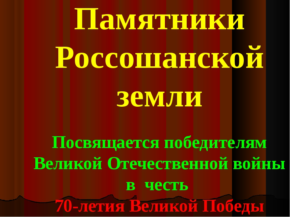 Памятники Россошанской земли Посвящается победителям Великой Отечественной во...