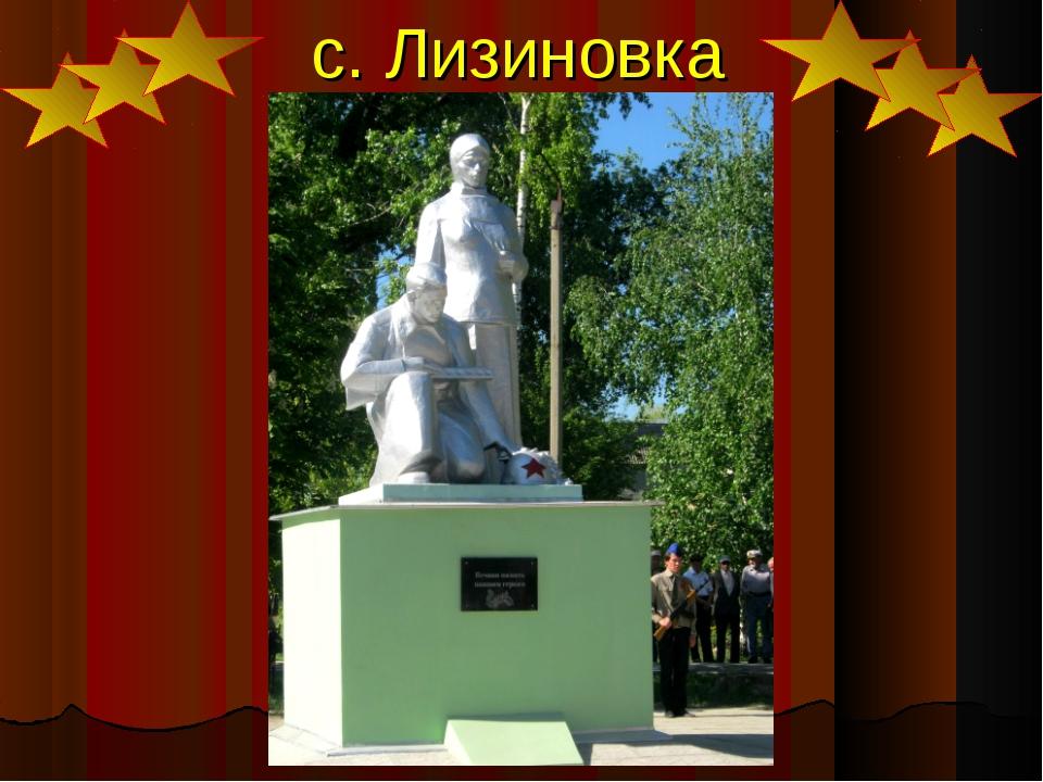с. Лизиновка