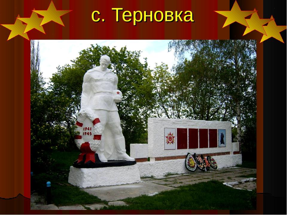 с. Терновка